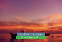 แนวข้อสอบ ก.พ. ภาค ก. วิชาภาษาไทย ชุดที่ 10