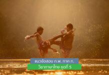 แนวข้อสอบ ก.พ. ภาค ก. วิชาภาษาไทย ชุดที่ 5