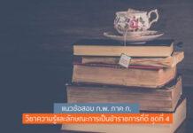 แนวข้อสอบ ก.พ. ภาค ก. วิชาความรู้และลักษณะการเป็นข้าราชการที่ดี ชุดที่ 4