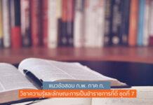 แนวข้อสอบ ก.พ. ภาค ก. วิชาความรู้และลักษณะการเป็นข้าราชการที่ดี ชุดที่ 7