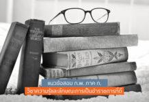 แนวข้อสอบ ก.พ. ภาค ก. วิชาความรู้และลักษณะการเป็นข้าราชการที่ดี