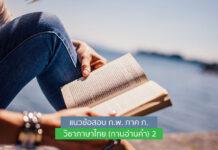 แนวข้อสอบ ก.พ. ภาค ก. วิชาภาษาไทย (การอ่าน) 2
